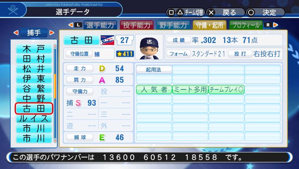 f:id:Harumaki_0924:20200307105021j:plain