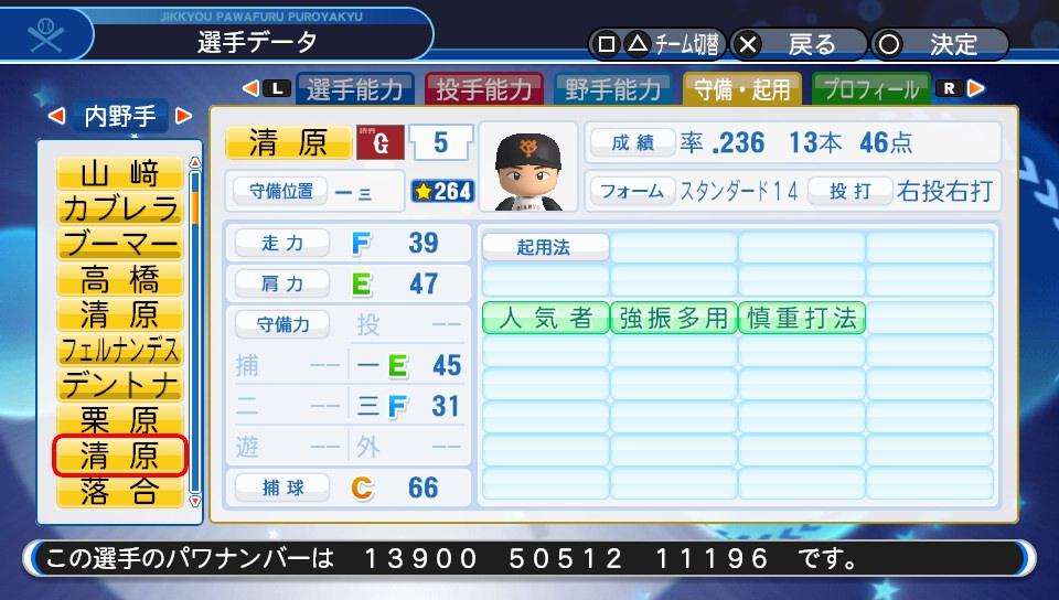 f:id:Harumaki_0924:20200307105051j:plain