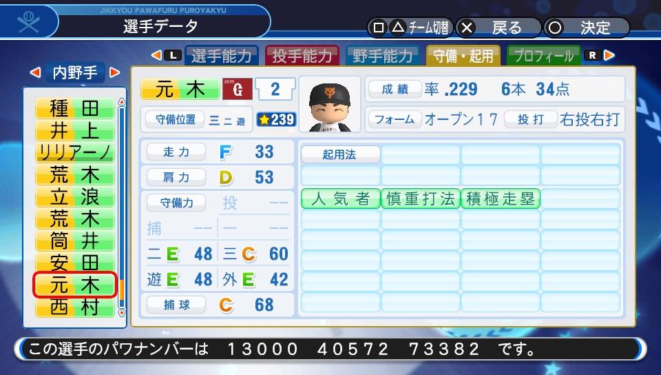 f:id:Harumaki_0924:20200307105125j:plain