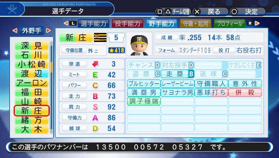 f:id:Harumaki_0924:20200307105146j:plain