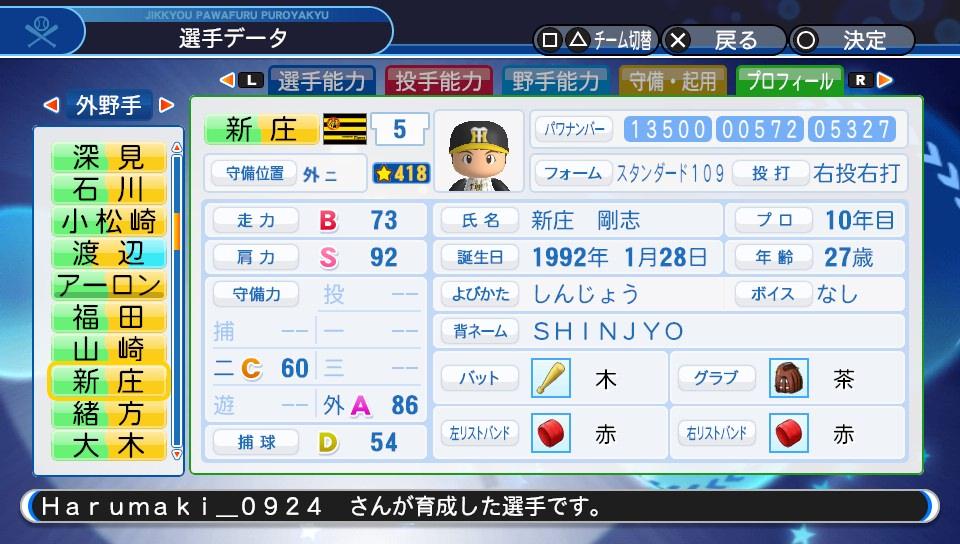 f:id:Harumaki_0924:20200307105150j:plain