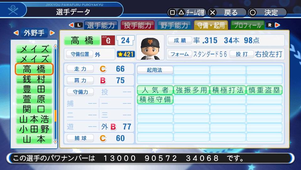 f:id:Harumaki_0924:20200307105210j:plain