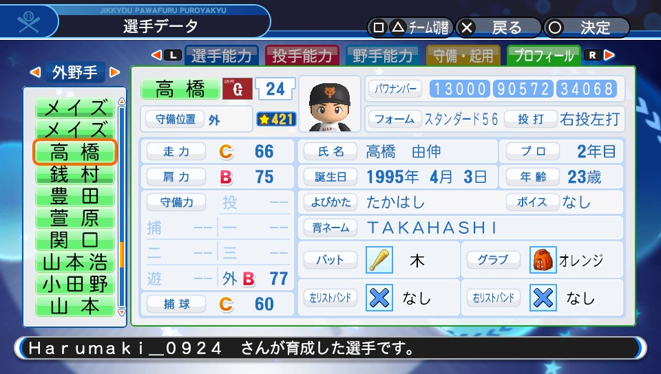 f:id:Harumaki_0924:20200307105212j:plain