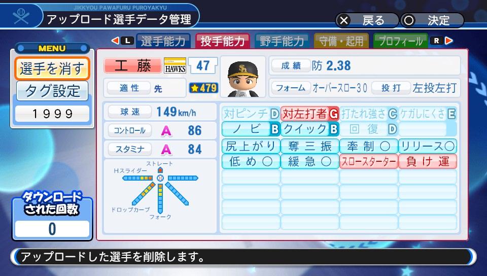 f:id:Harumaki_0924:20200307134623j:plain