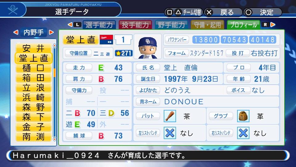 f:id:Harumaki_0924:20200314213111j:plain