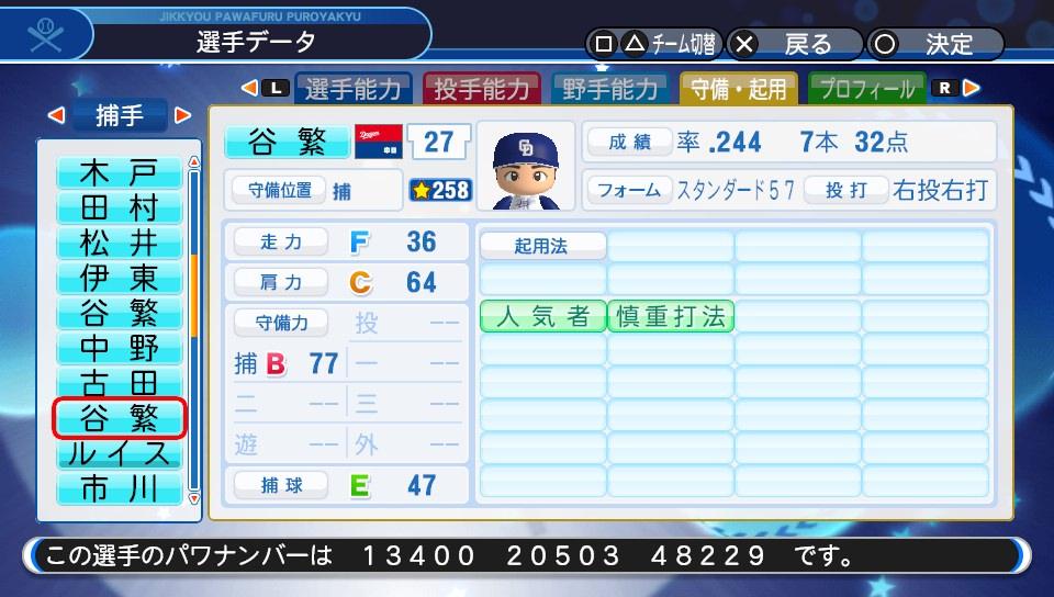 f:id:Harumaki_0924:20200314213227j:plain