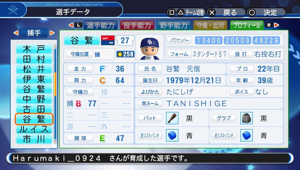 f:id:Harumaki_0924:20200314213228j:plain