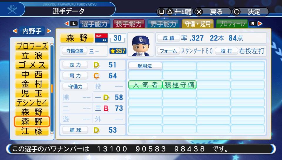 f:id:Harumaki_0924:20200327160219j:plain
