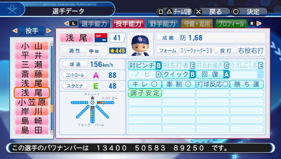 f:id:Harumaki_0924:20200327160854j:plain