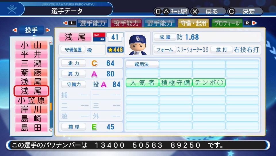f:id:Harumaki_0924:20200327160859j:plain