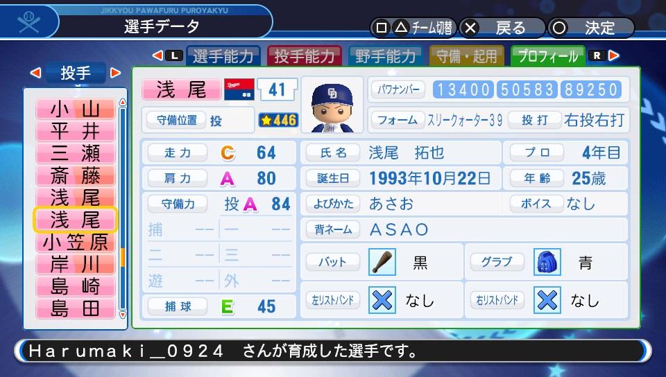 f:id:Harumaki_0924:20200327160901j:plain