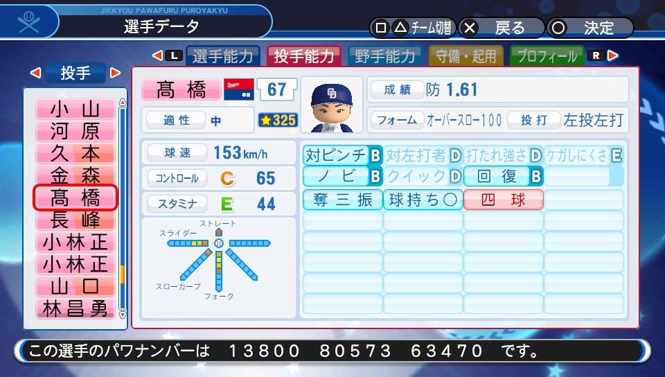 f:id:Harumaki_0924:20200327213109j:plain