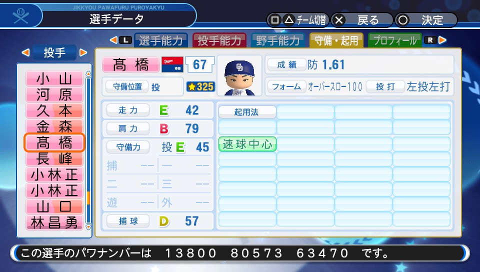 f:id:Harumaki_0924:20200327213111j:plain