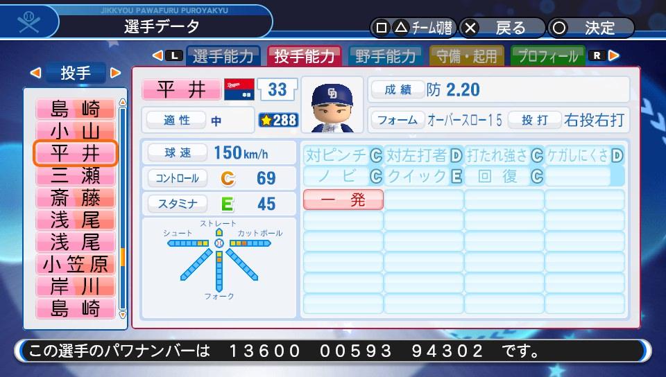 f:id:Harumaki_0924:20200327222616j:plain