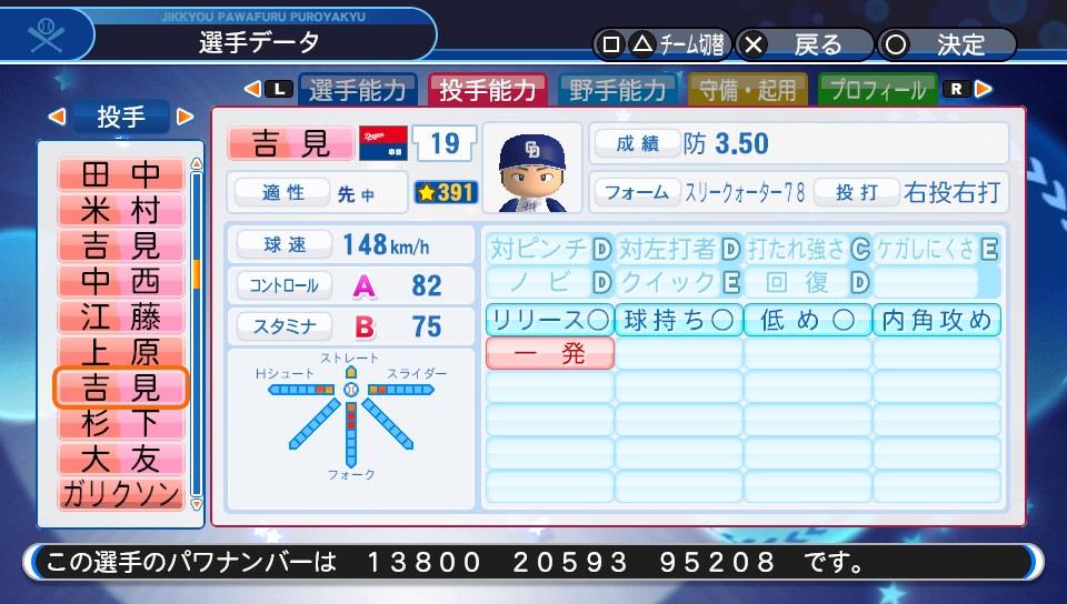 f:id:Harumaki_0924:20200328184937j:plain