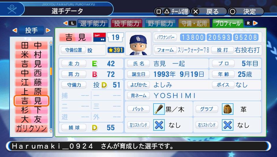 f:id:Harumaki_0924:20200328184940j:plain