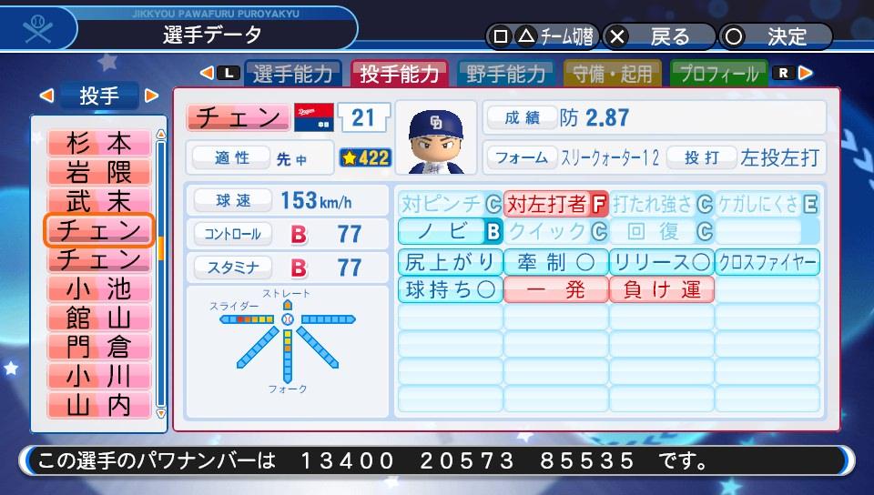 f:id:Harumaki_0924:20200328203003j:plain