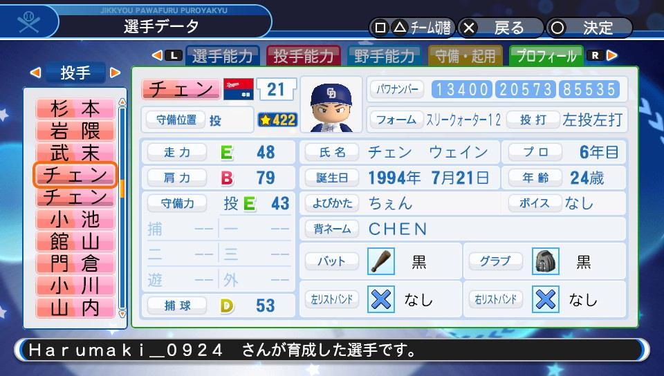 f:id:Harumaki_0924:20200328203008j:plain