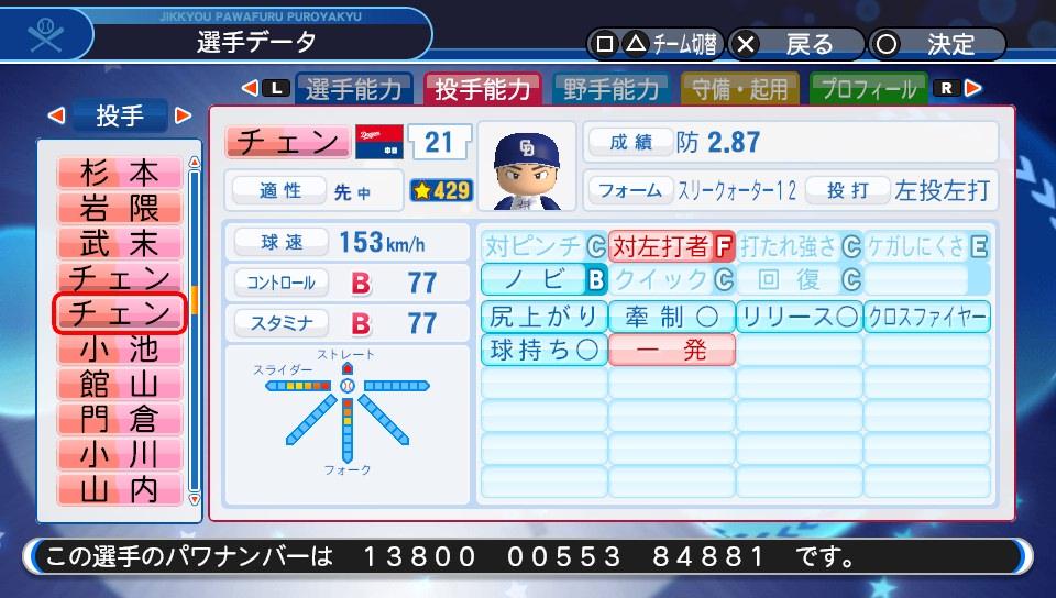 f:id:Harumaki_0924:20200328203057j:plain