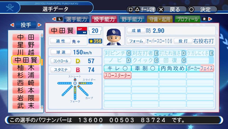 f:id:Harumaki_0924:20200328205408j:plain