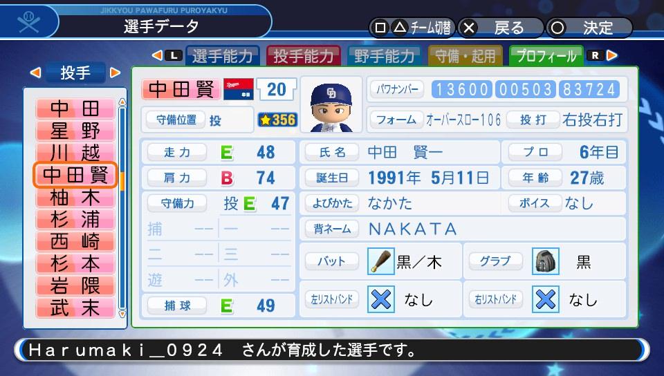 f:id:Harumaki_0924:20200328205411j:plain