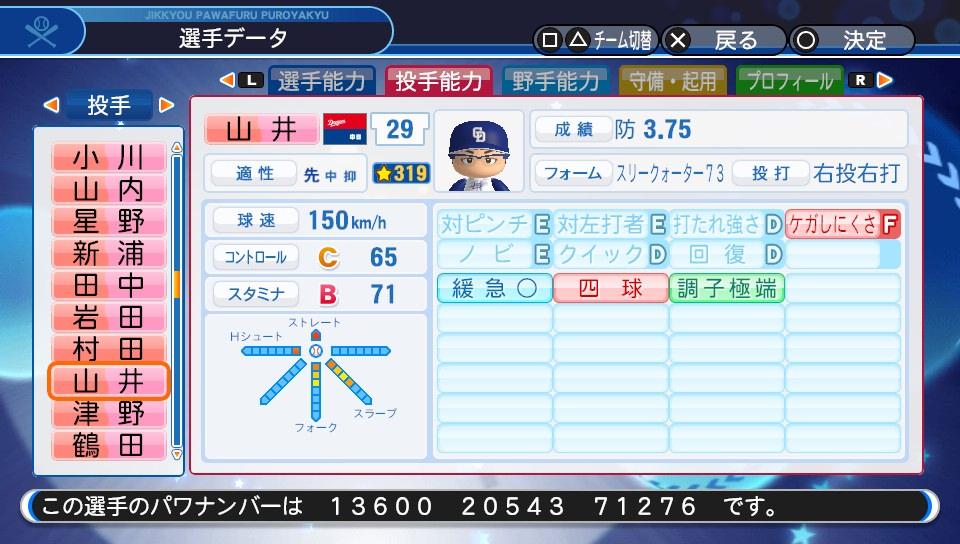 f:id:Harumaki_0924:20200328210646j:plain