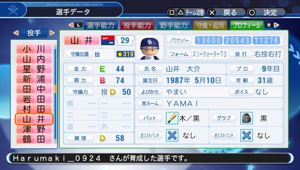 f:id:Harumaki_0924:20200328210650j:plain