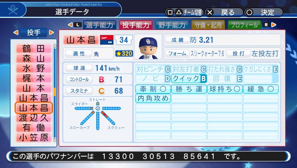 f:id:Harumaki_0924:20200328214846j:plain