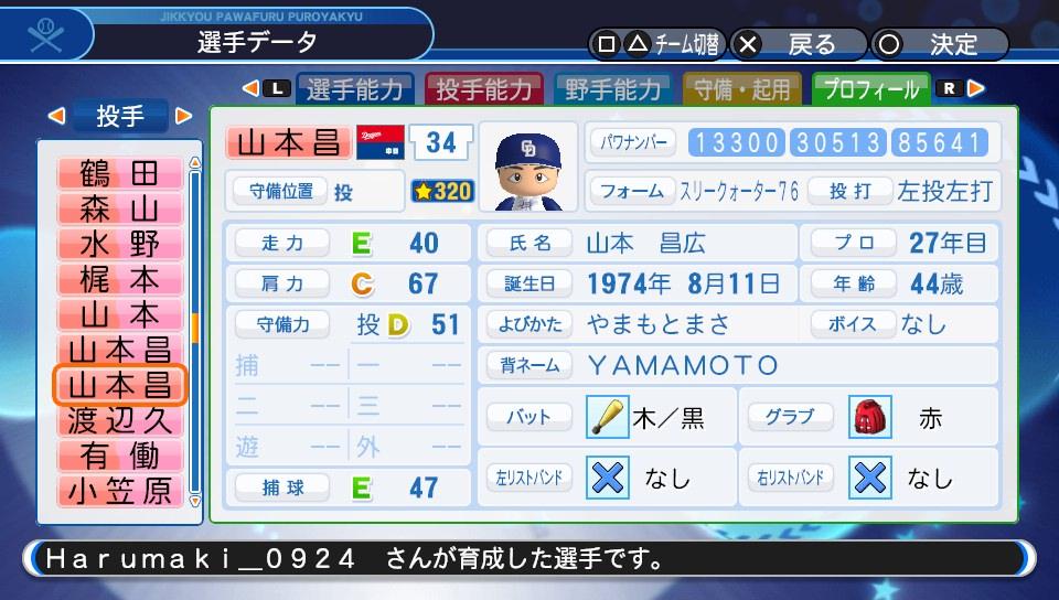 f:id:Harumaki_0924:20200328214854j:plain