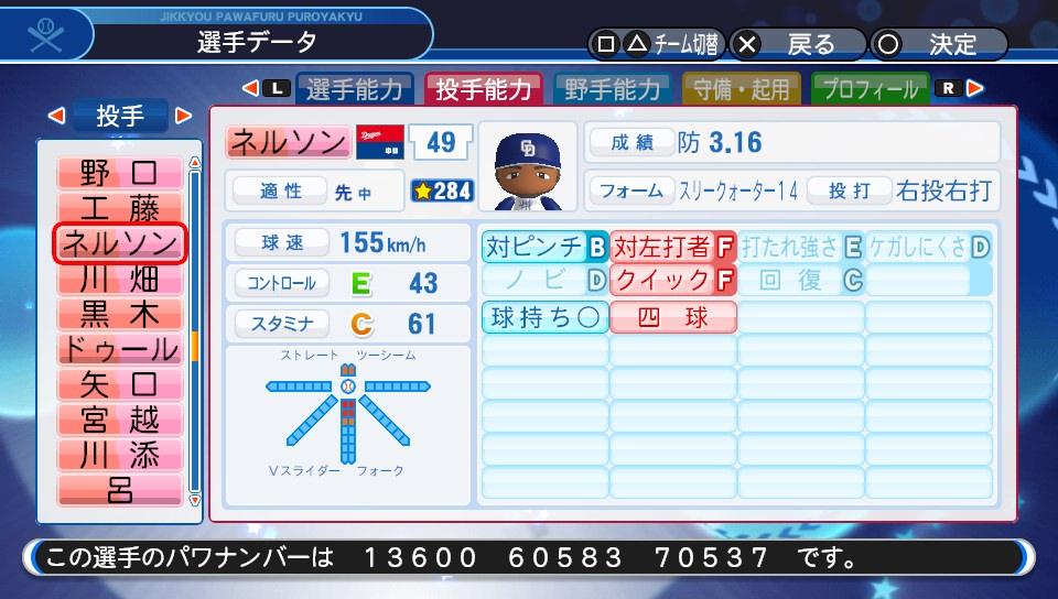 f:id:Harumaki_0924:20200329225725j:plain