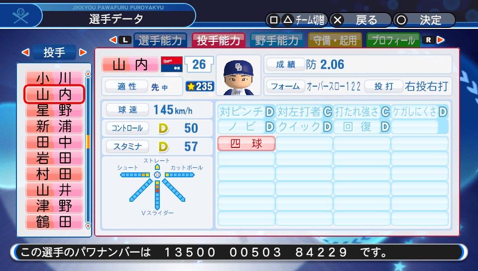 f:id:Harumaki_0924:20200329225732j:plain