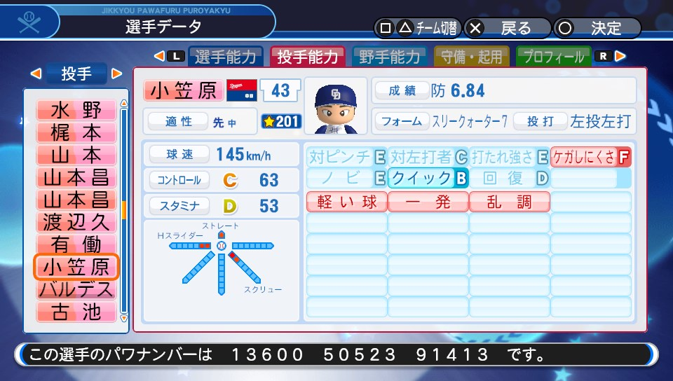 f:id:Harumaki_0924:20200329225741j:plain