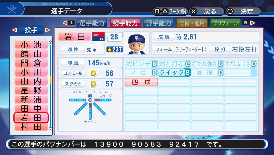 f:id:Harumaki_0924:20200329225747j:plain