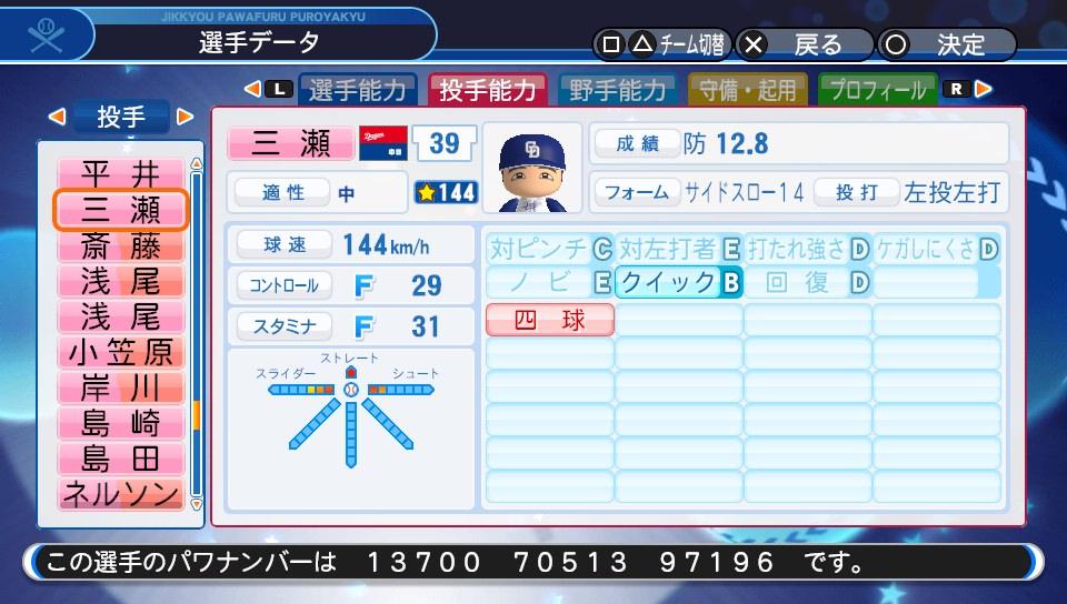 f:id:Harumaki_0924:20200329225800j:plain