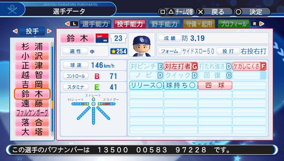 f:id:Harumaki_0924:20200329225935j:plain