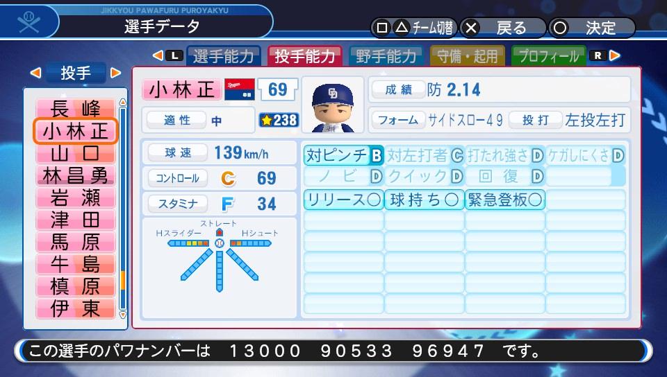 f:id:Harumaki_0924:20200329225945j:plain