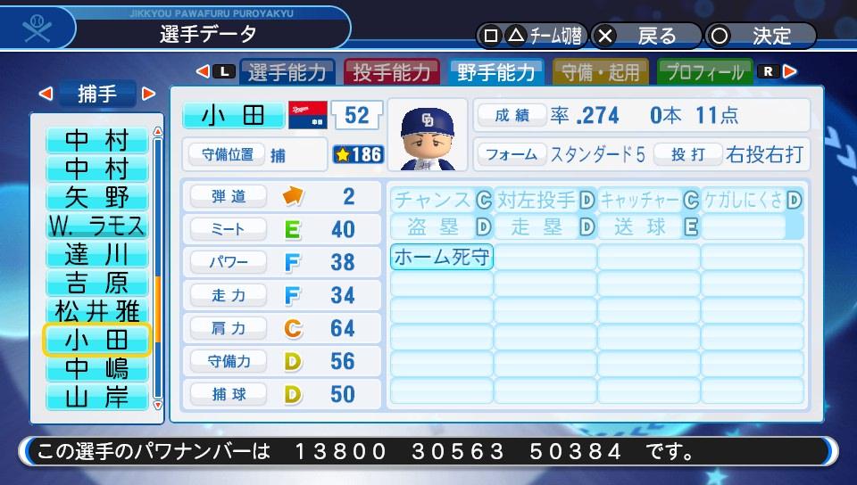 f:id:Harumaki_0924:20200329233755j:plain