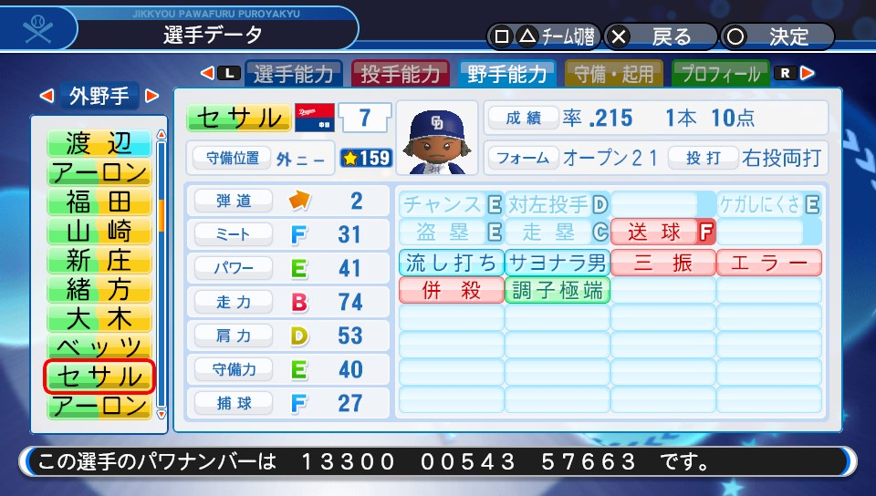 f:id:Harumaki_0924:20200329233814j:plain