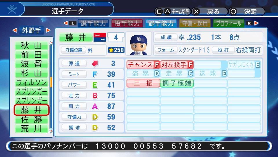 f:id:Harumaki_0924:20200329233840j:plain