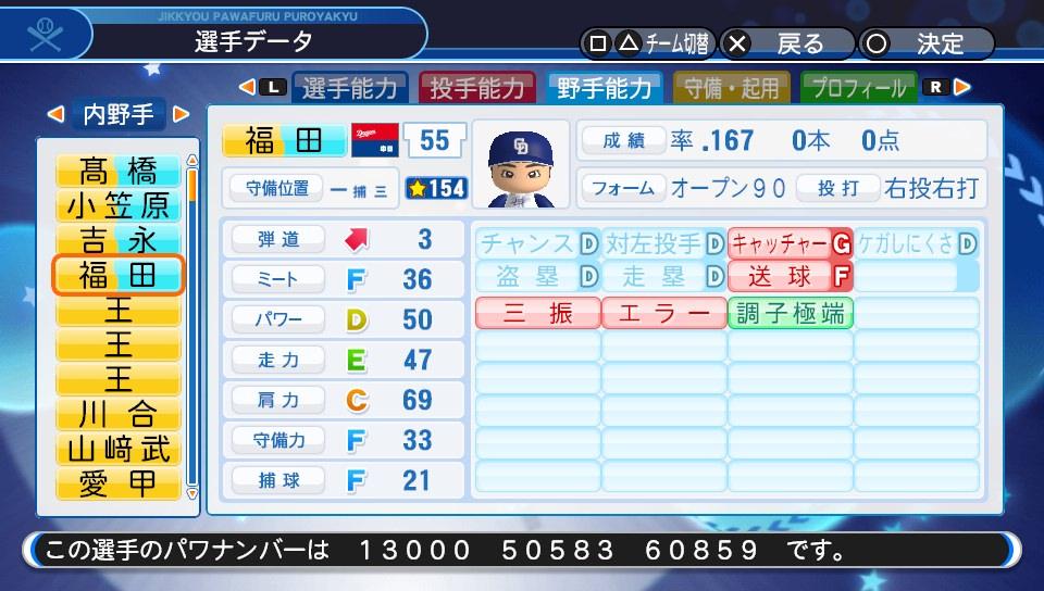 f:id:Harumaki_0924:20200329233856j:plain