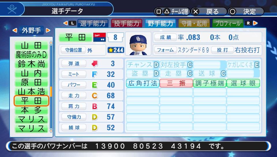 f:id:Harumaki_0924:20200329233911j:plain