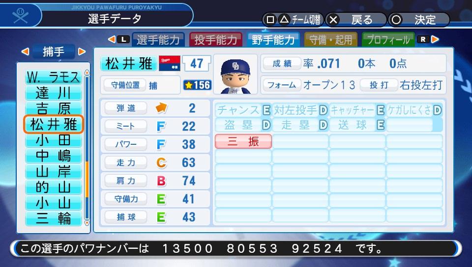 f:id:Harumaki_0924:20200329233935j:plain