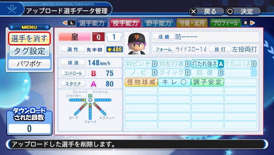 f:id:Harumaki_0924:20200420233157j:plain