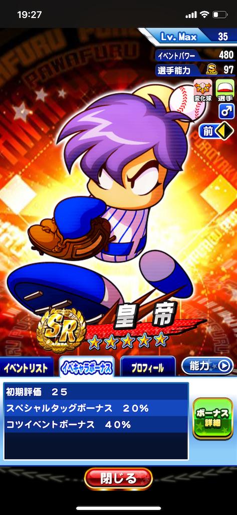 f:id:Harumaki_0924:20200420233301p:image