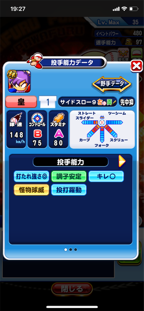 f:id:Harumaki_0924:20200420233306p:image