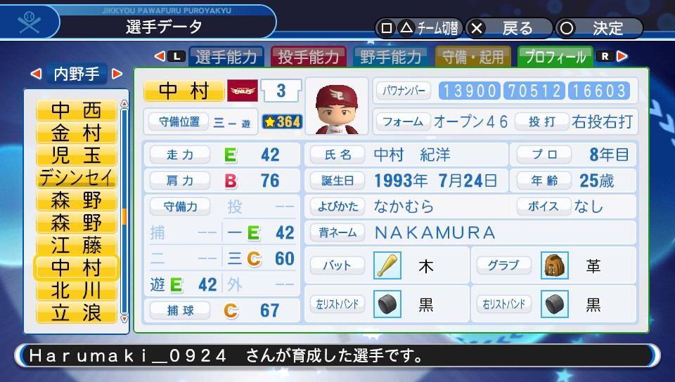 f:id:Harumaki_0924:20200529091553j:plain