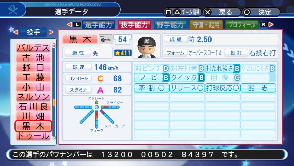 f:id:Harumaki_0924:20200529091630j:plain