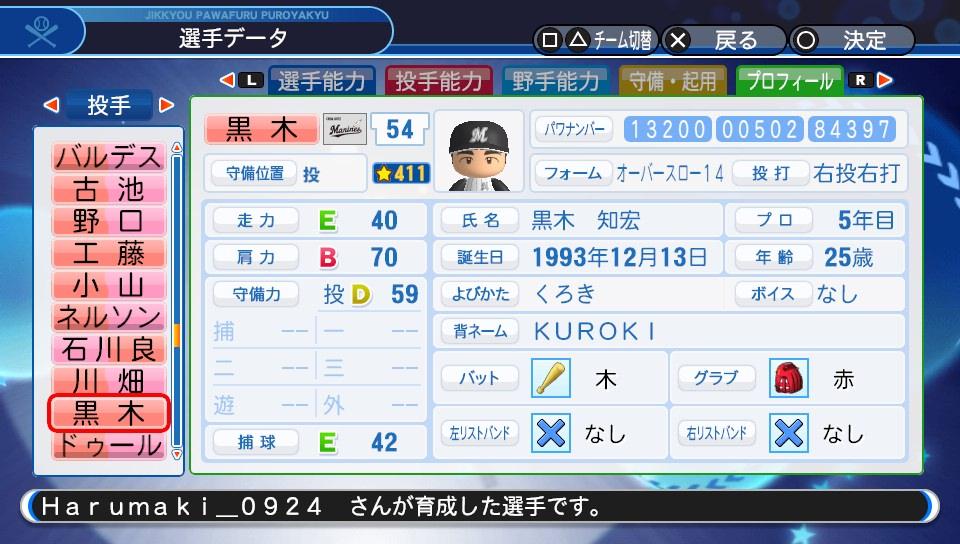 f:id:Harumaki_0924:20200529091642j:plain