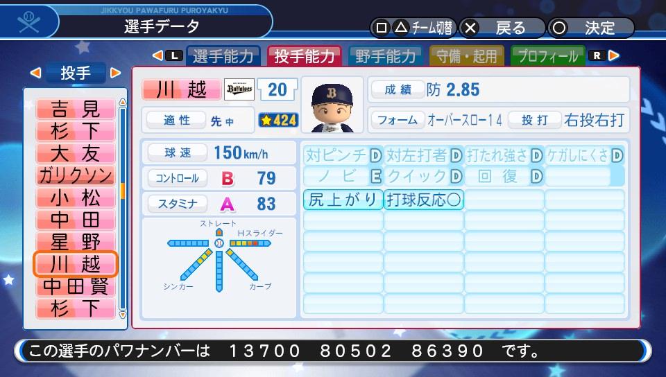 f:id:Harumaki_0924:20200529091828j:plain