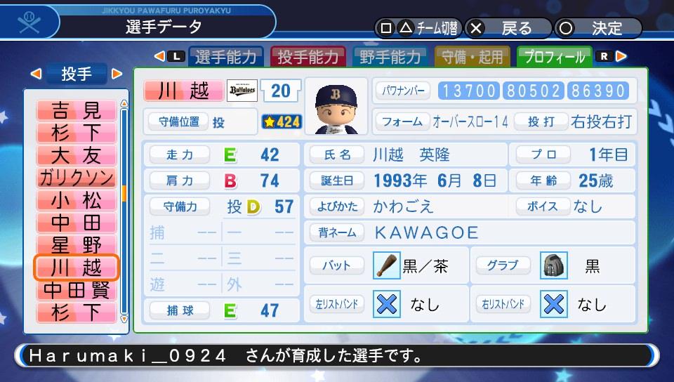 f:id:Harumaki_0924:20200529091842j:plain